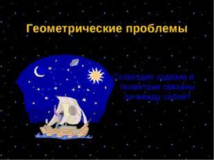 Геометрические проблемы Созвездия зодиака и геометрия связаны ли между собой?