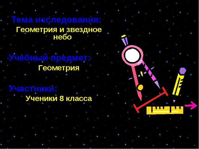 Тема исследования: Геометрия и звездное небо Учебный предмет: Геометрия Учас...