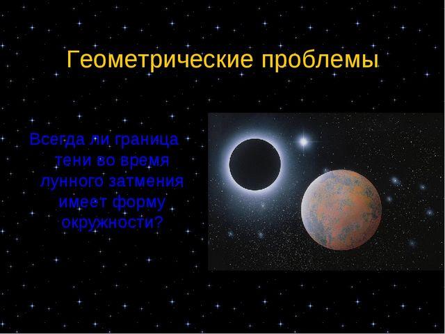Геометрические проблемы Всегда ли граница тени во время лунного затмения имее...