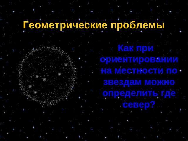 Геометрические проблемы Как при ориентировании на местности по звездам можно...