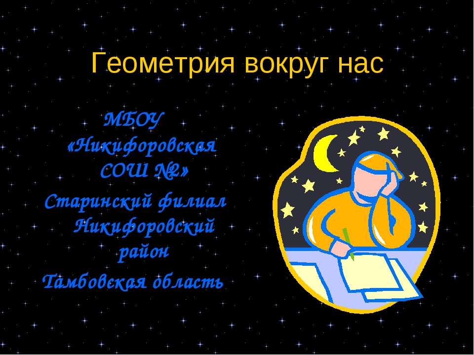 Геометрия вокруг нас МБОУ «Никифоровская СОШ №2» Старинский филиал Никифоровс...