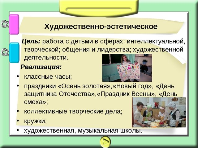 Художественно-эстетическое Цель: работа с детьми в сферах: интеллектуальной,...
