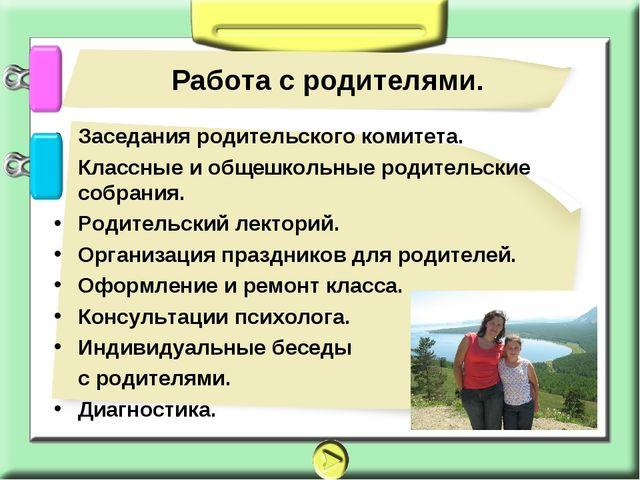 Заседания родительского комитета. Классные и общешкольные родительские собран...
