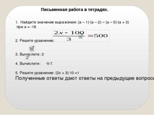 . Письменная работа в тетрадях. 1. Найдите значение выражения: (а – 1)∙(а – 2