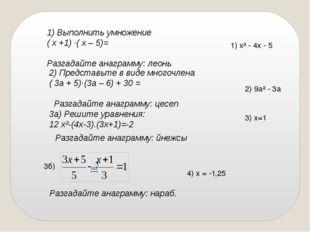 1) Выполнить умножение ( х +1) ·( х – 5)= Разгадайте анаграмму: леонь 2) Пред