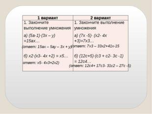 (ответ: 15ах – 5ау – 3х + у) ответ: х5- 4х3+2х2) (ответ: 7х3 – 33х2+41х-15 (о