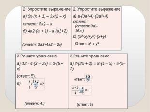 (ответ: 9а⁵-16а ) (ответ: 4.) (ответ: 6) (ответ: 3а3+4а2 – 2а) ответ: Ответ:
