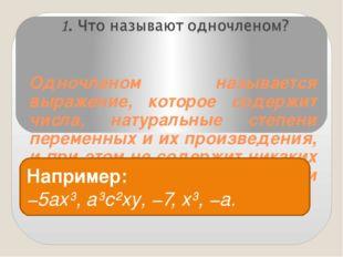 Одночленом называется выражение, которое содержит числа, натуральные степени