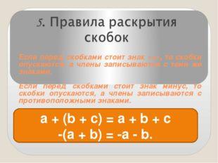 Если перед скобками стоит знак «+», то скобки опускаются, а члены записывают