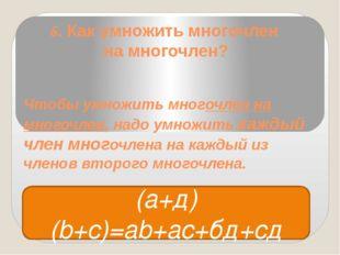 6. Как умножить многочлен на многочлен? Чтобы умножить многочлен на многочлен