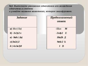 №1. Выполните умножение одночленов или возведение одночлена в степени и узнай