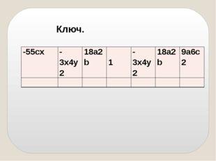 Ключ. -55сх -3х4y2 18a2b 1 -3х4y2 18a2b 9a6c2