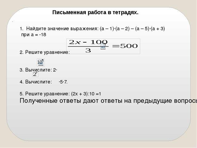 . Письменная работа в тетрадях. 1. Найдите значение выражения: (а – 1)∙(а – 2...