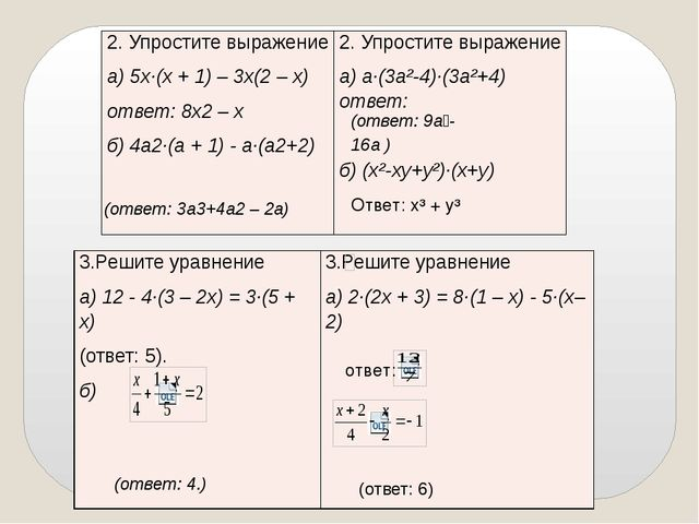 (ответ: 9а⁵-16а ) (ответ: 4.) (ответ: 6) (ответ: 3а3+4а2 – 2а) ответ: Ответ:...
