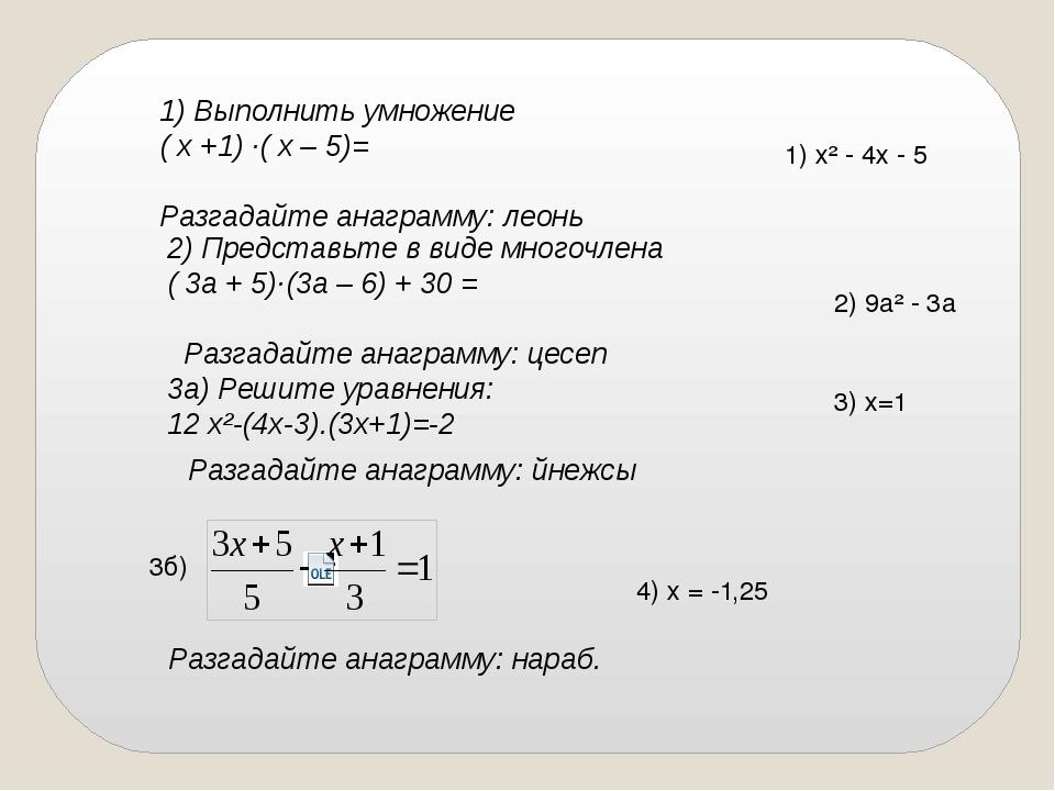 1) Выполнить умножение ( х +1) ·( х – 5)= Разгадайте анаграмму: леонь 2) Пред...