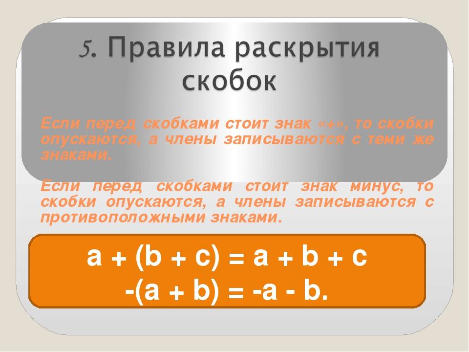 Если перед скобками стоит знак «+», то скобки опускаются, а члены записывают...