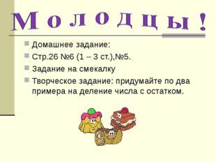 Домашнее задание: Стр.26 №6 (1 – 3 ст.),№5. Задание на смекалку Творческое за