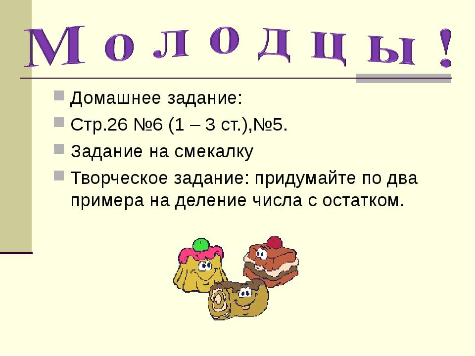 Домашнее задание: Стр.26 №6 (1 – 3 ст.),№5. Задание на смекалку Творческое за...