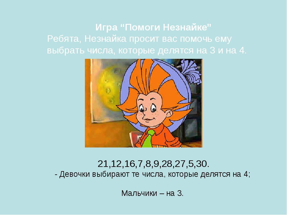21,12,16,7,8,9,28,27,5,30. - Девочки выбирают те числа, которые делятся на 4...
