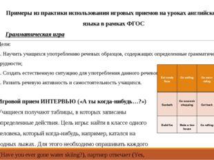 Примеры из практики использования игровых приемов на уроках английского языка