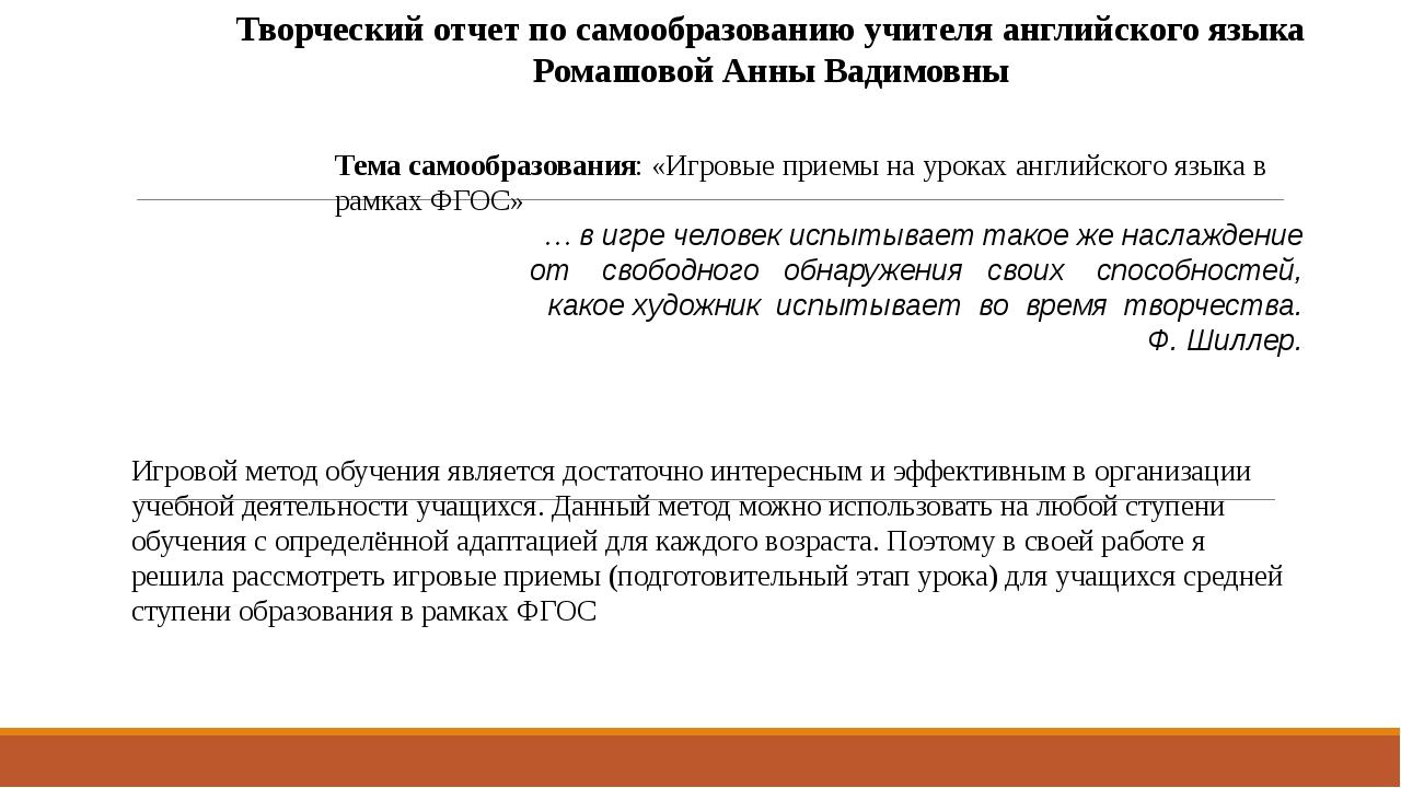 Творческий отчет по самообразованию учителя английского языка Ромашовой Анны...