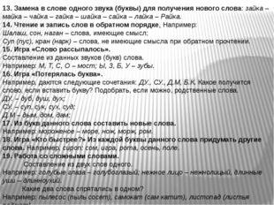 13. Замена в слове одного звука (буквы) для получения нового слова: зайка – м