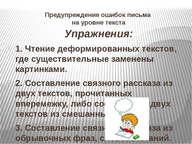 Предупреждение ошибок письма на уровне текста Упражнения: 1. Чтение деформиро...