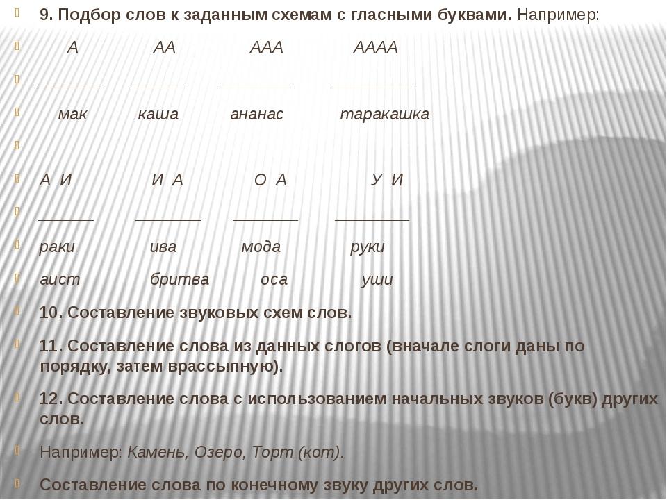 9. Подбор слов к заданным схемам с гласными буквами. Например: А АА ААА АААА...