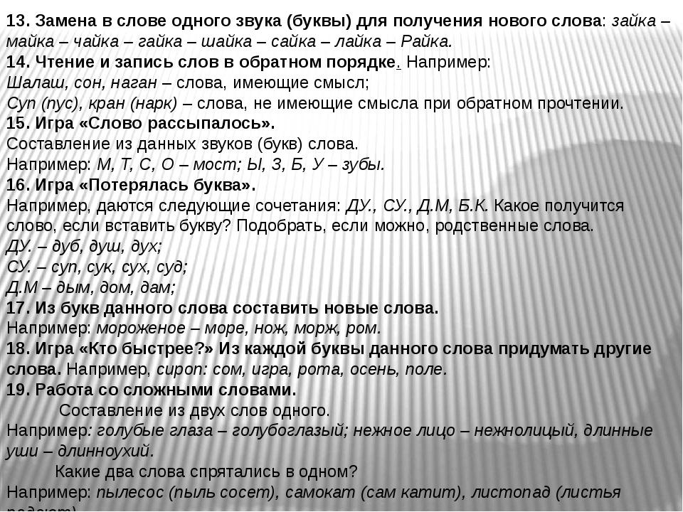 13. Замена в слове одного звука (буквы) для получения нового слова: зайка – м...