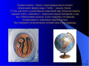Родная планета –Земля. самая прекрасная из планет. Земля имеет форму шара. Гл