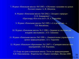 7. Журнал «Начальная школа» №9 1995 г «Обучение слушанию на уроках Русского я