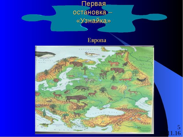 Европа Первая остановка – «Узнайка»
