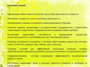 Основные задачи: Организация общественно-полезной и досуговой деятельности уч