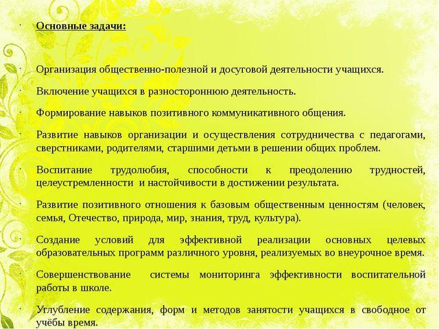 Основные задачи: Организация общественно-полезной и досуговой деятельности уч...
