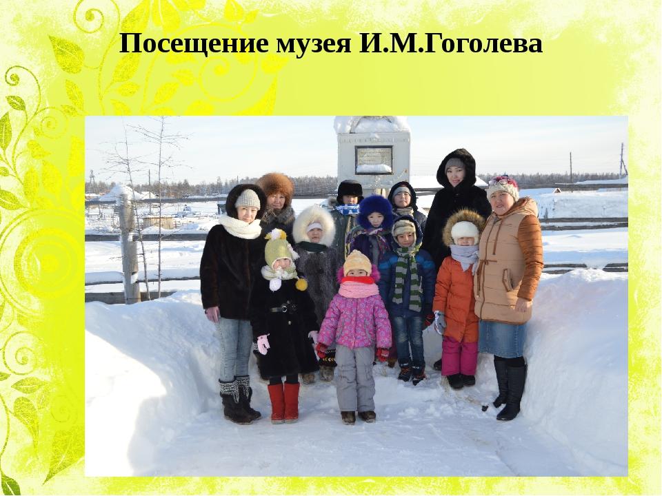 Посещение музея И.М.Гоголева