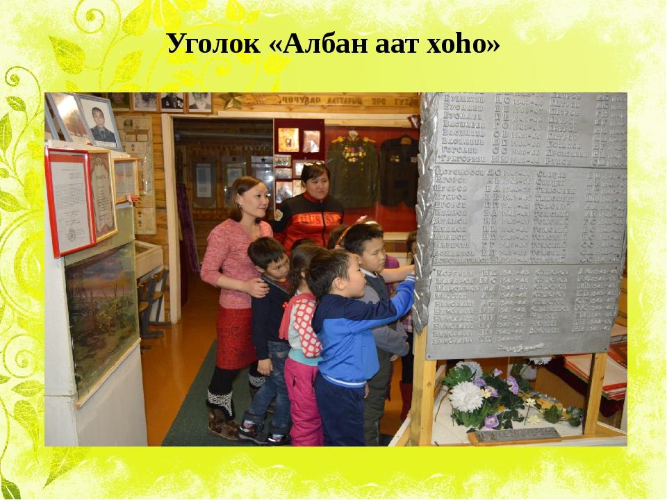Уголок «Албан аат хоhо»