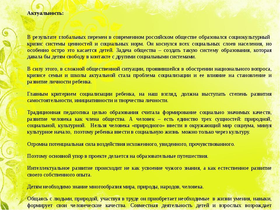 Актуальность:  В результате глобальных перемен в современном российском обще...
