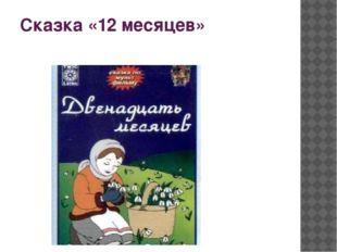 Сказка «12 месяцев»