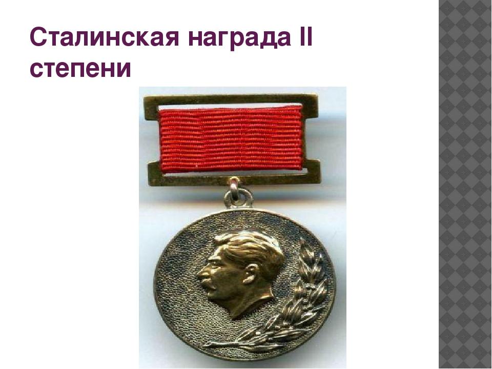 Сталинская награда II степени