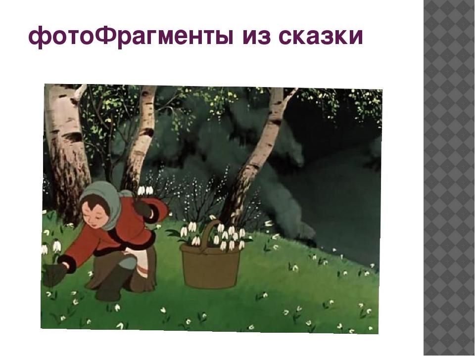 фотоФрагменты из сказки