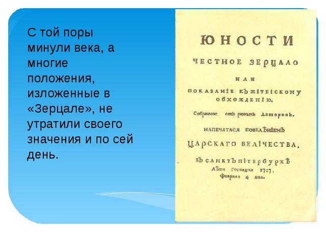 С той поры минули века, а многие положения, изложенные в «Зерцале», не утрати...