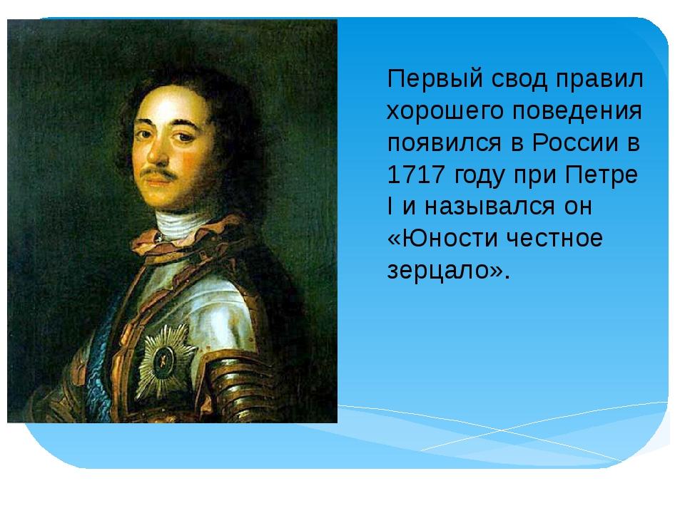 Первый свод правил хорошего поведения появился в России в 1717 году при Петре...