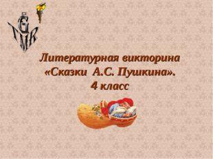 Литературная викторина «Сказки А.С. Пушкина». 4 класс Таллиннская Мустамяэска