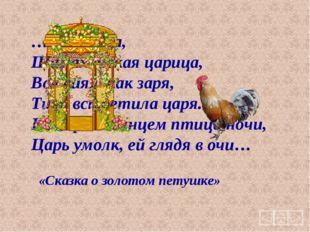 … И девица, Шамаханская царица, Вся сияя, как заря, Тихо встретила царя. Как
