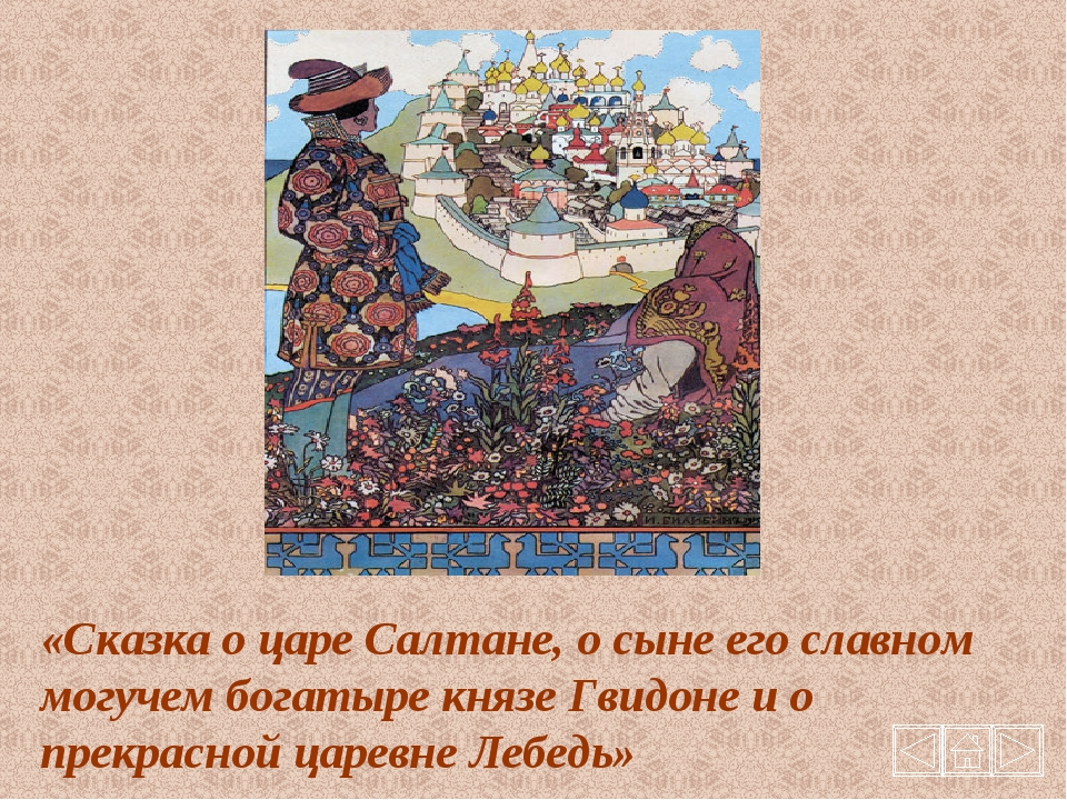 «Сказка о царе Салтане, о сыне его славном могучем богатыре князе Гвидоне и о...