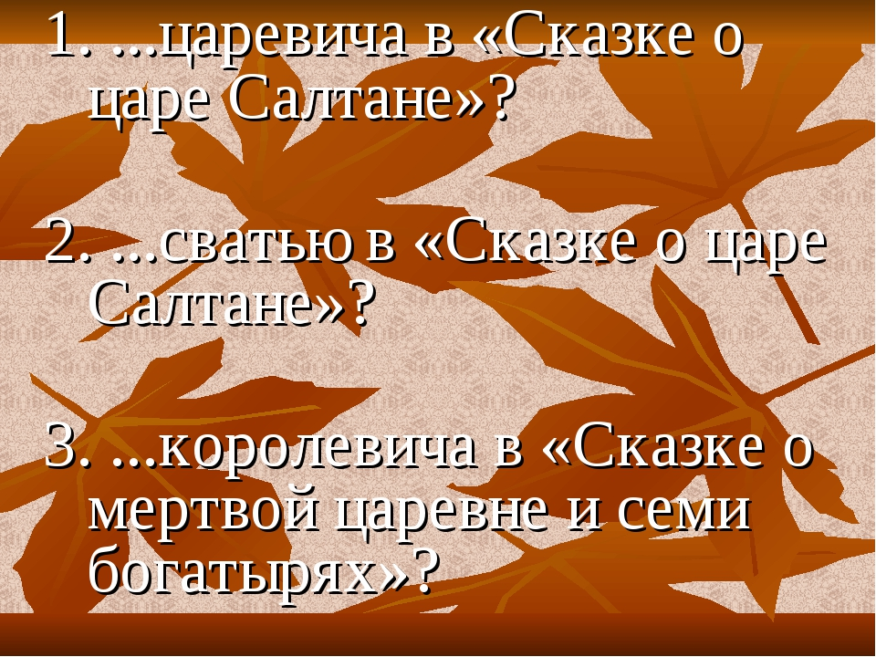 1. ...царевича в «Сказке о царе Салтане»? 2. ...сватью в «Сказке о царе Салта...