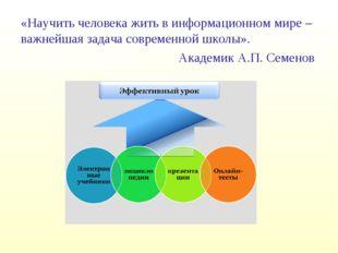 «Научить человека жить в информационном мире – важнейшая задача современной ш