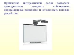 Применение интерактивной доски позволяет преподавателю создавать собственные