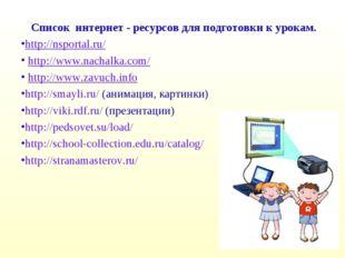 Список интернет - ресурсов для подготовки к урокам. http://nsportal.ru/ http: