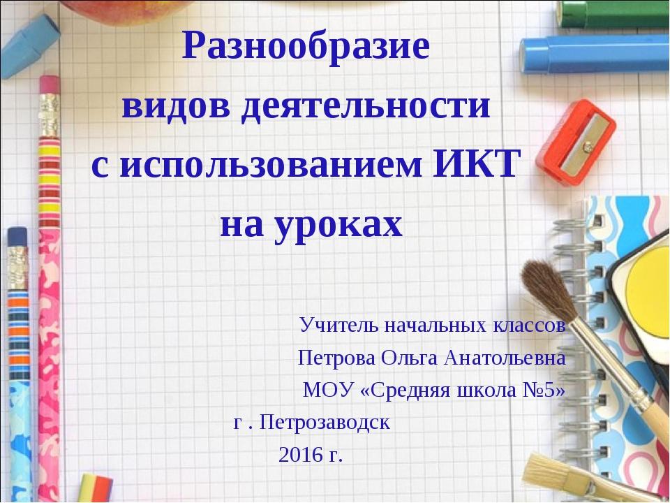 Разнообразие видов деятельности с использованием ИКТ на уроках Учитель началь...